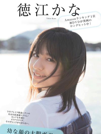 徳江かなの画像 p1_11